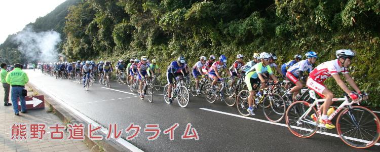熊野古道ヒルクライム